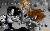 Битва на Содденском Холме   Ведьмак Лор/Lore