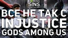 Все не так с Injustice