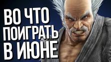 ВО ЧТО ПОИГРАТЬ в ИЮНЕ 2017! — Tekken 7, DiRT 4, Morrowind