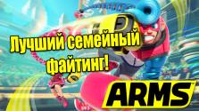 Превью игры ARMS — Лучший семейный файтинг!