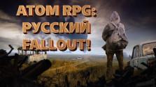ATOM RPG — Наш Fallout!