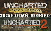 Сюжетный поворот [Uncharted: Drake's Fortune/Uncharted 2: Among Thieves]