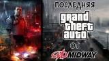 Necessary Force — последняя «GTA» от MIDWAY [Не вышло #20]