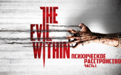 [02.06/20.00] The Evil Within