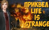 Приквел LIFE IS STRANGE. Слух или правда?