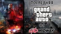 Necessary Force — последняя «GTA» от MIDWAY [Не вышло #20]