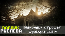 Resident Evil 7: Ахаха, рецензия, наконец-то!