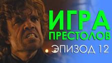 Игра Престолов (Game of Thrones) Эпизод 12