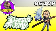 Манга-обзор: Shaman King