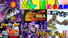 Мир Денди — Баскетбольный выпуск (ТК «Премьер», 1997 год, г. Калининград) Remastered 1280 HD Edition