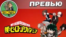 Манга-превью: My Hero Academia