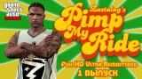 Тачку на прокачку (1 выпуск) Pimp My Ride
