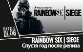 Rainbow Six Siege «спустя год после релиза»