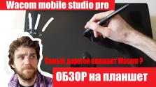 Новый планшет Wacom mobile studio pro 16 ОБЗОР