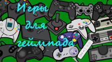 Игры для геймпада