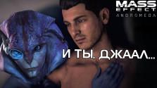 Mass Effect Andromeda — Джаал бисексуал, Патч 1.08 и редактор персонажа