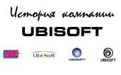 История компании Ubisoft — Трейлер