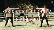 GTA 5   Туториал по использованию мода Menyoo, для съёмки видео.