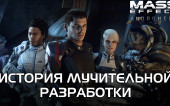 Mass Effect Andromeda — История разработки. 5 лет в Аду