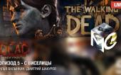 The Walking Dead: A New Frontier — С виселицы (Эпизод 5) [10.06.17 | 18:00 МСК]