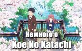 Немного о Koe No Katachi (Форма Голоса)