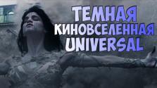 Мнение о фильме «Мумия», киновселенная Universal