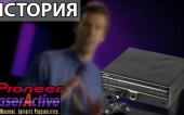 История Pioneer LaserActive. SEGA и NEC игры на лазерных дисках