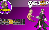 Манга-обзор: Soul Eater
