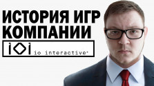 История игр IO Interactive (Hitman, Kane and Lynch) [ОТ И ДО]