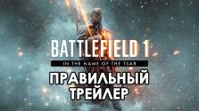 Правильный трейлер Battlefield 1: Боже, храни Царя