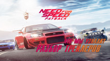 Need For Speed: Payback. Разбор трейлеров.