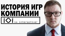 История игр IO Interactive (Hitman, Kane and Lynch) [ОТ И ДО]