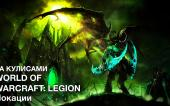 Behind the Scenes of World of Warcraft: Legion (RUS VO | На русском)