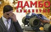 [GTA Online] Короткометражный фильм «Дамбо обманутый» Lastalay