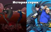 Bayonetta — Обзоры всех игр и аниме