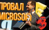 E3 2017 — ИТОГИ КОНФЕРЕНЦИИ