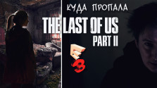 Куда пропала THE LAST OF US 2 с E3 2017