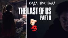 Куда пропала THE LAST OF US 2 с E3 2017