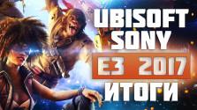 Самые яркие новинки Ubisoft и Sony на E3 2017