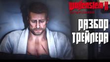 Wolfenstein 2 The New Colossus — Разбор трейлера. Инвалид Бласковиц против нацистов в США