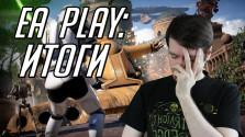 EA PLAY НА E3 2017 — Мнение