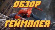 Spider-man на PS4 — Обзор Геймплея (E3 2017)