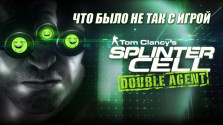 Splinter Cell: Double Agent — Два оттенка зеленого