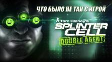 Splinter Cell: Double Agent — Два оттенка зеленого