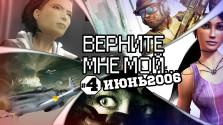 ВЕРНИТЕ МНЕ МОЙ...№4 (июнь2006)