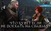 Ведьмак 3: Каменные Сердца — Что будет, если не поехать на свадьбу. Cd Projekt Red против игровых условностей