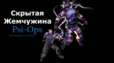 Скрытая жемчужина. Psi-Ops: The Mindgate Conspiracy.