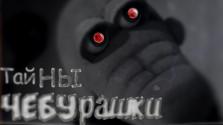 НОВЫЕ тайны советских мультфильмов: ЧЕБУРАШКА