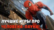 Лучшие игры про Человека-паука