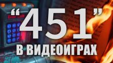 Легендарный код «451» в видеоиграх
